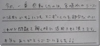 IMG_6982tori