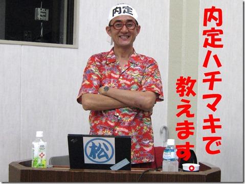 2011-11-18内定ハチマキ