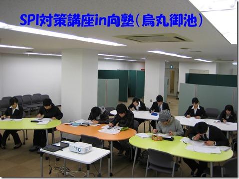 IMG_5438向塾文字