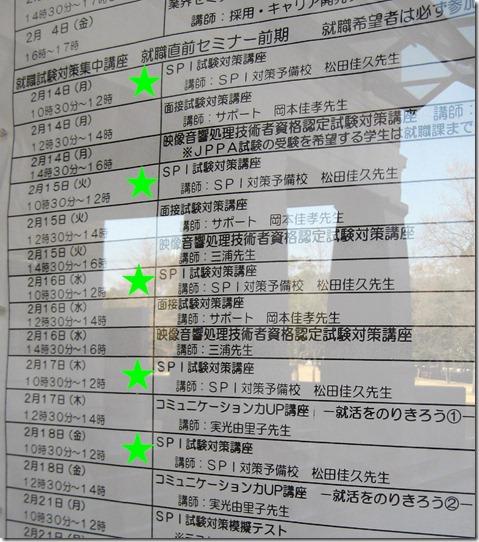 IMG_5468★マーク宝塚