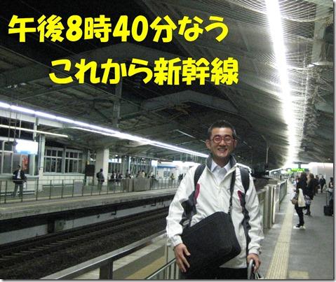 IMG_8453新幹線文字