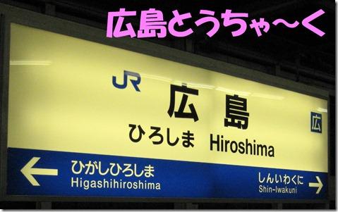 IMG_8460広島看板文字