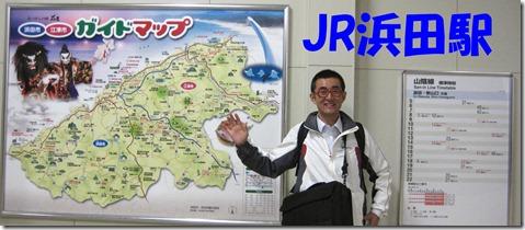 IMG_8503浜田駅文字