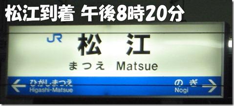 IMG_8513松江