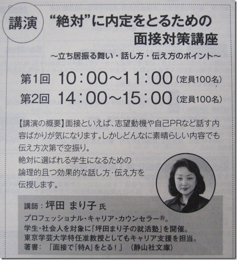 IMG_8797坪田先生