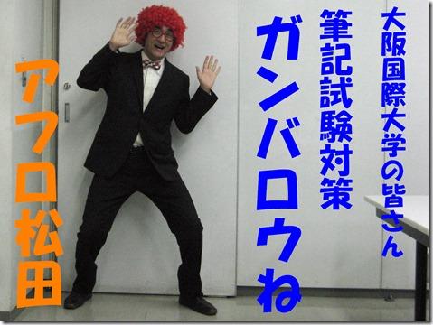 IMG_8909tori文字