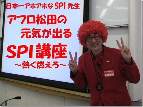 IMG_8992tori赤シャツ