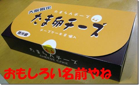 IMG_9314お菓子名前