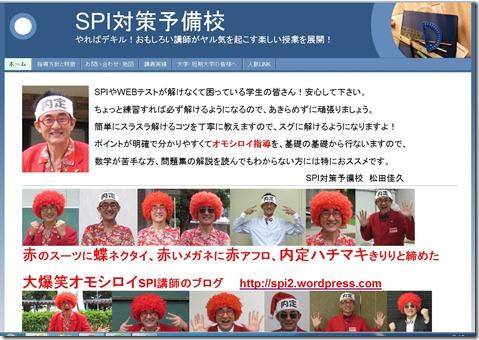 新HP SPIサイト