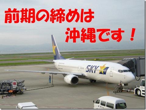 IMG_0156締め沖縄