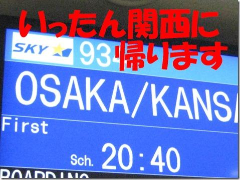 IMG_0203関西へ戻る
