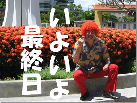 IMG_0225tori最終日