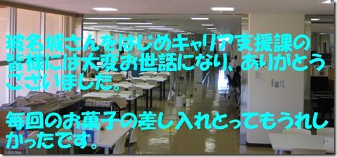 IMG_0239キャリア支援課