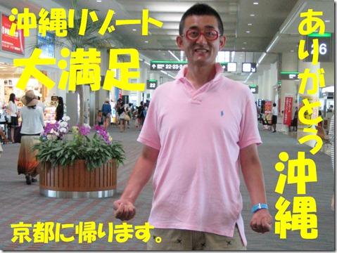 IMG_0588京都に帰る