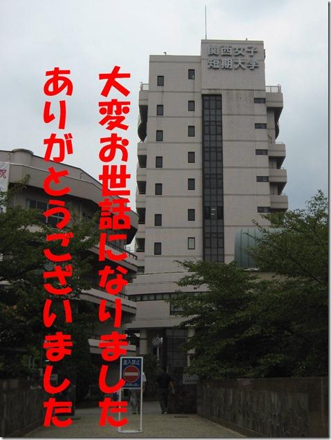 IMG_0212校舎