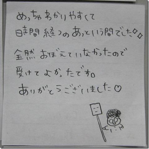 IMG_0066tori