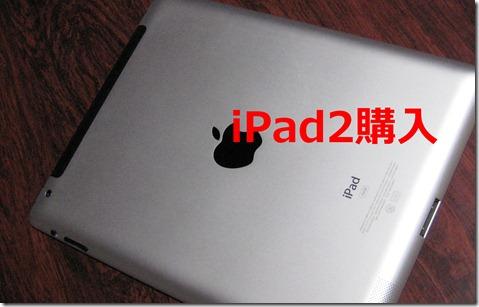 IMG_0478iPad2