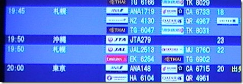 PIC_0018飛行機時刻