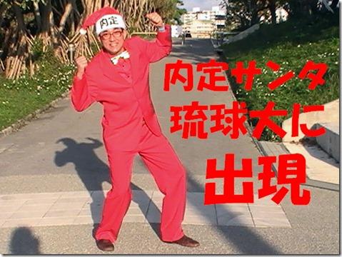 PIC_0029ガッツ琉球出現