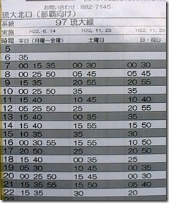 PIC_0045 97番時刻表