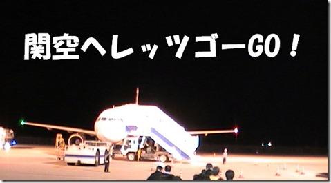 PIC_0046関空へ