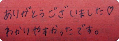 IMG_0546tori