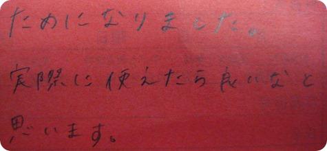 IMG_0553tori
