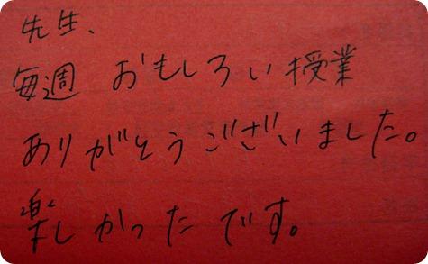 IMG_0559tori