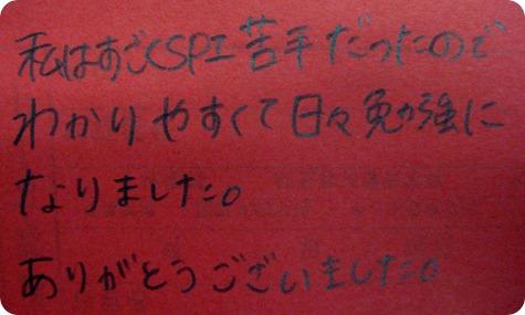 IMG_0561tori