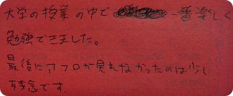 IMG_0562tori