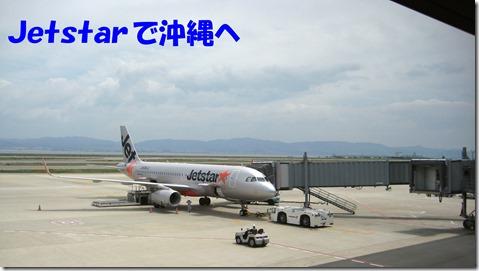 IMG_1182ジェットスター沖縄へ