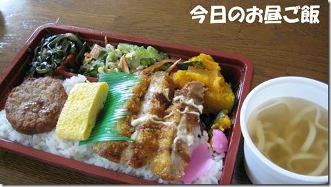 IMG_1235 お昼ご飯