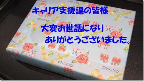 IMG_1241 おみやげキャリア支援課