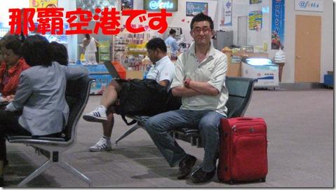 IMG_1248 那覇第2ターミナル