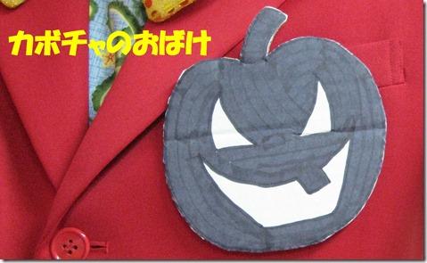 IMG_1364 かぼちゃ