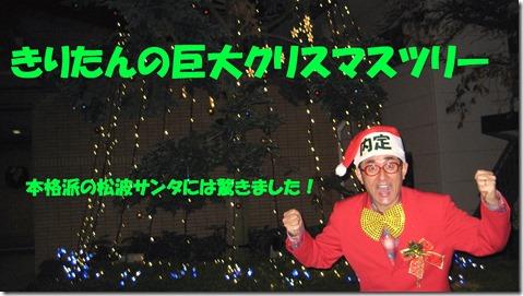 IMG_1505 きりたんツリー文字