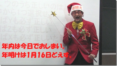 IMG_1564 近大サンタ文字