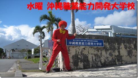 IMG_1647 沖縄職業能力開発大学校校門