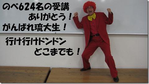 IMG_1884がんばれ琉大生