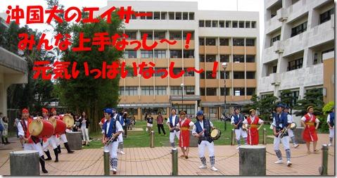 IMG_0108エイサー