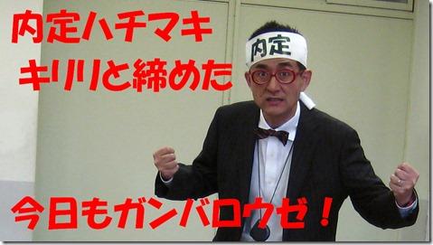 IMG_0162内定ハチマキ 文字