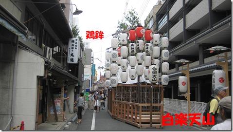 IMG_0417白楽天山&鶏鉾