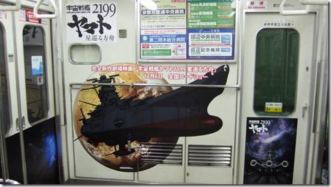 IMG_0437ヤマト