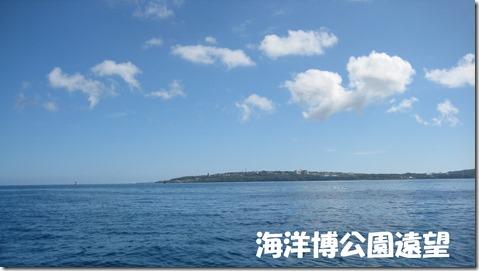 IMG_0557海洋博