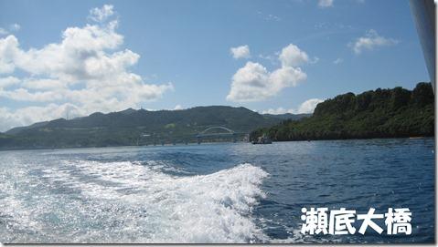 IMG_0559瀬底大橋