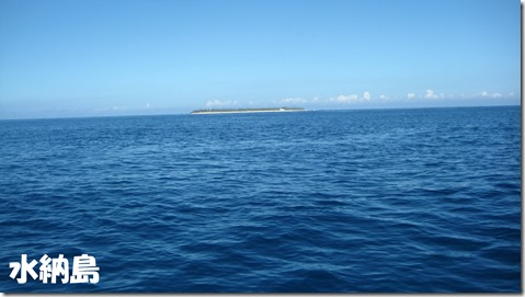 IMG_0562水納島