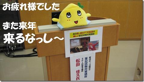 アフロ松田 ふなっしー松田 SPI対策予備校 講師