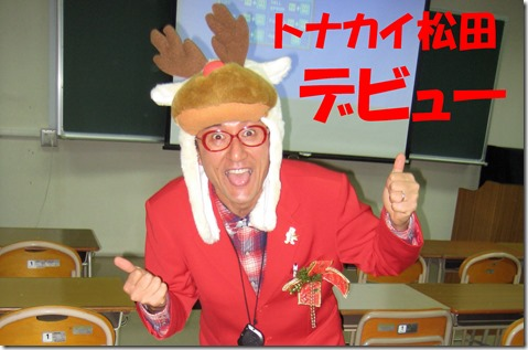 トナカイ松田 アフロ松田 SPI講師