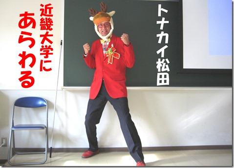 近畿大学 SPI対策