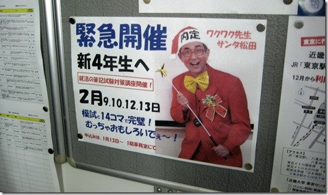 近畿大学 SPI対策 集中講義 アフロ松田